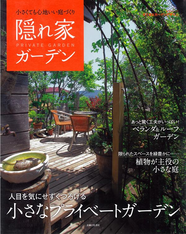 『隠れ家ガーデン』主婦と生活社