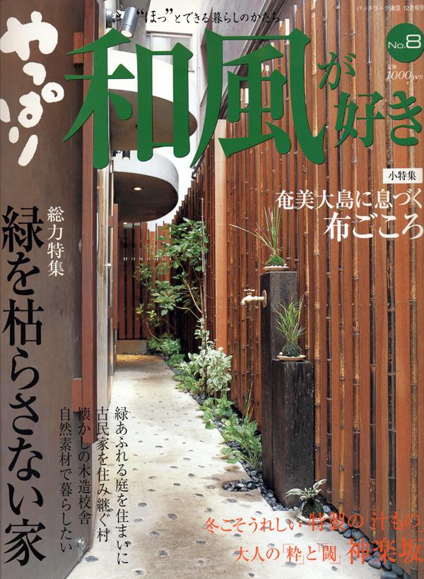 『やっぱり和風が好き NO.8』パッチワーク通信社