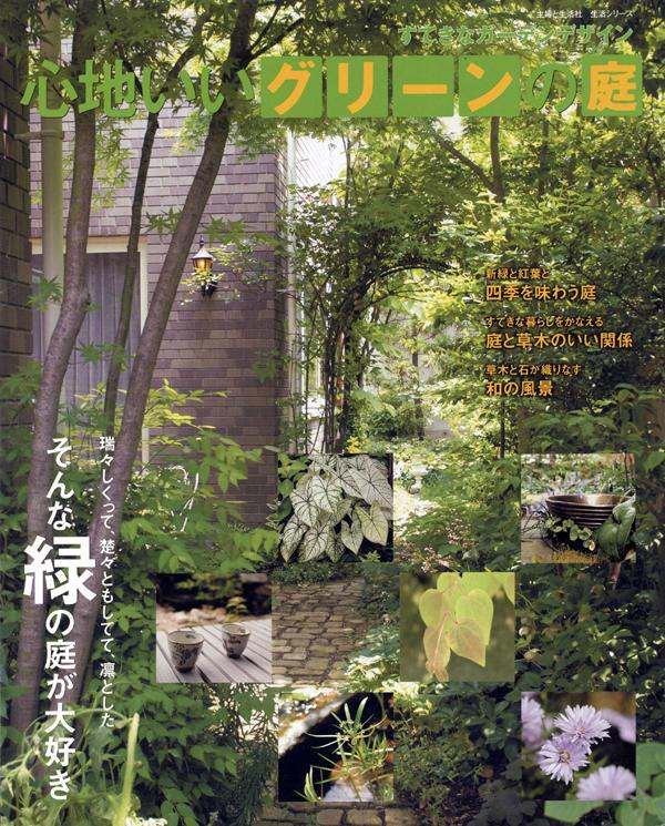 『心地いいグリーンの庭』主婦と生活社