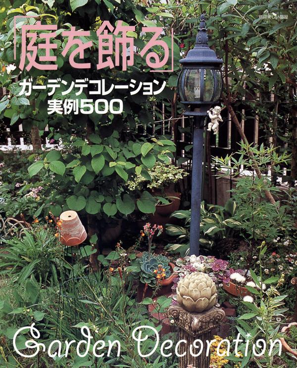 『「庭を飾る」ガーデンコレクション 実例500』主婦と生活社