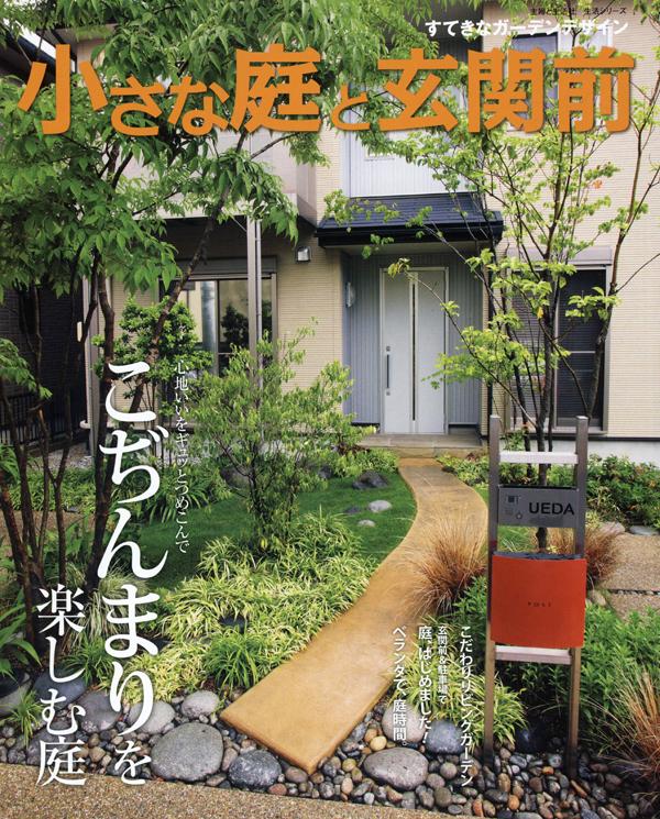 『小さな庭と玄関前』主婦と生活社