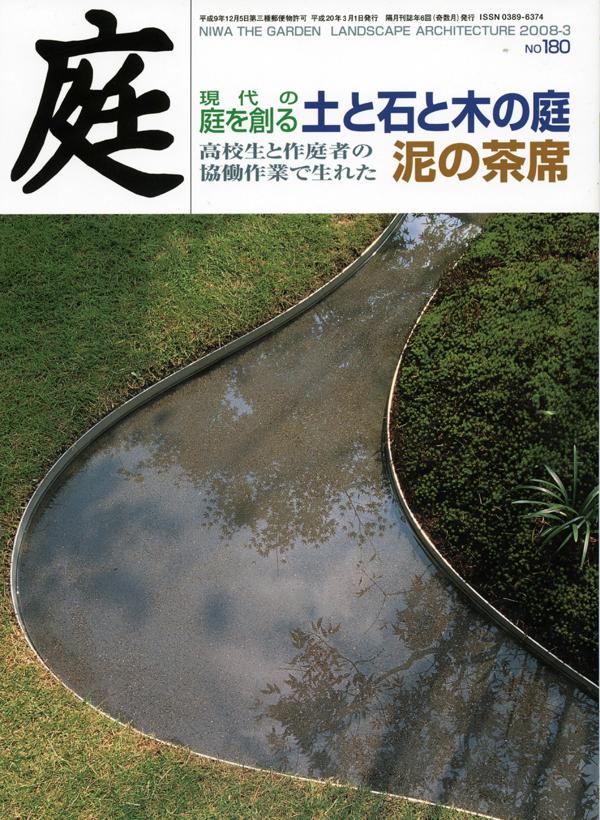 『庭 2008年3月号No180』建築資料研究社